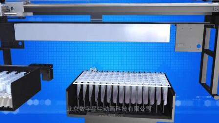 食品安全检测仪三维动画演示|3d动画制作|实验室动画演示|北京三维动画制作公司
