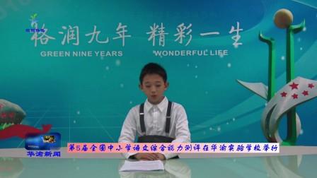第五届全国中小学语文综合能力测评在华渝实验学校举行