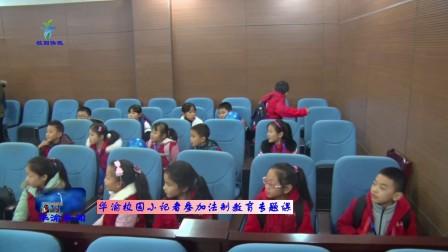 华渝校园小记者参加法制教育专题课