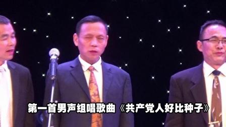 00582男声组唱《共产党好比种于》《共青团员之歌》纪实DV