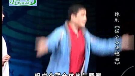 豫剧《倔公公犟媳妇》陈清华 辛艾