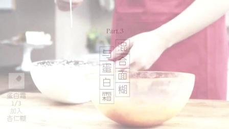 君之烘焙日记 2016 马卡龙