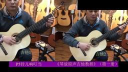P5铃儿响叮当(双吉他)《琴放原声吉他教程》(第一册)