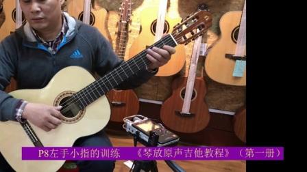 P8左手小指的训练《琴放原声吉他教程》(第一册)