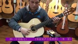 P9中音练习《琴放原声吉他教程》(第一册)