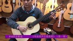 P10四首歌谣《琴放原声吉他教程》(第一册)