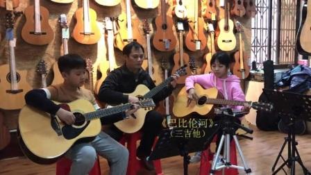 巴比伦河(儿童吉他三重奏)琴放吉他