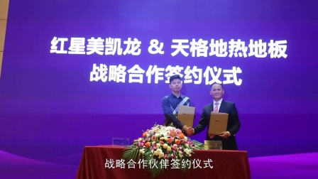 2017天格地暖实木地板经销商(上海)高峰论坛