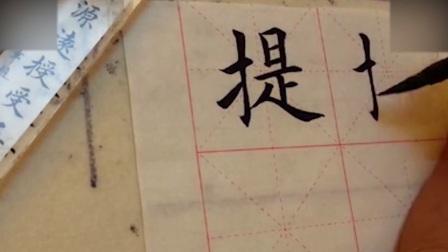 欧凯书法十五种基本笔画书法教学视频心经: 77提颜体楷书入门