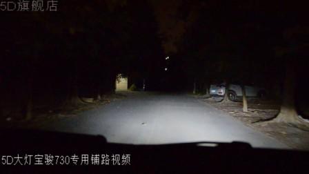 5D汽车LED大灯宝骏730专用铺路视频