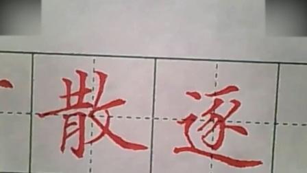 硬笔书法这种书法看的让我赏心悦目, 真的很喜欢! 硬笔书法教学视频