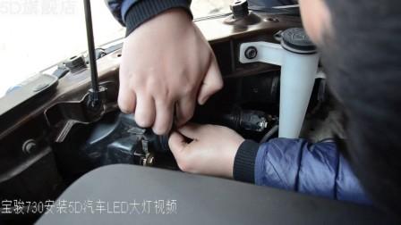 宝骏730升级安装5D汽车LED大灯远光安装视频