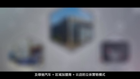 绿驰汽车销售宣传片