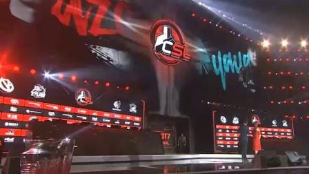 CSL2017总决赛 FlashGamingvsEclipse登场