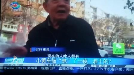 郑州电视台一套 郑州大民生播出的 小黄车被'煮'了一夜谁干的视频