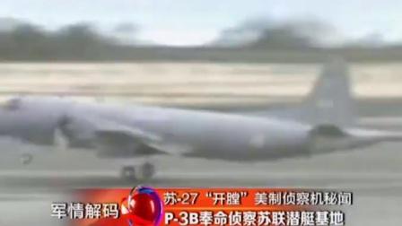巴伦支海上空手术刀(Su-27外科手术刀式怒怼P-3B)