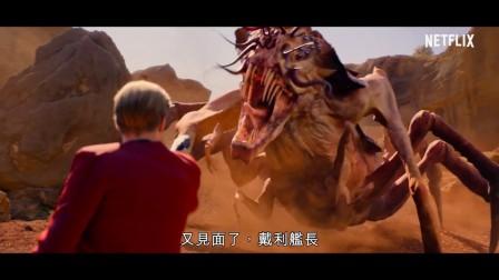 《黑镜第四季》致敬《星际迷航》