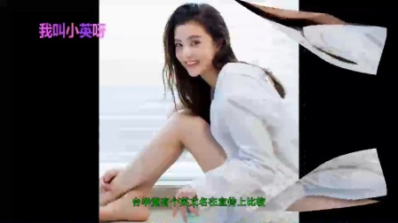 Angelababy的名字翻译成中文不叫天使宝贝