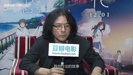 岩井俊二: 《情书》打开电影世界, 愿做电影的梦旅人