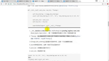 3.5,RoiPoolingConv类(深度学习一行一行敲faster rcnn-keras版)