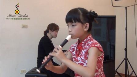 MusicGarden MRS-1B高音竖笛演奏视频系列之萧韵蓉/2017年阿姆斯特丹国际木笛大赛11岁以下组季军得主。指导老师:台湾清华大学陈孟亨博士