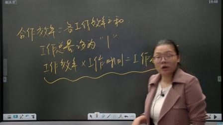 初中一年级数学初一期末应用题专题课(双师)-柯芳芳-工程问题例题10