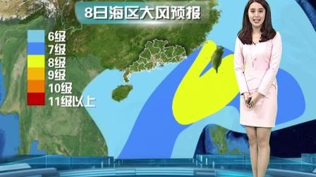 20171206广东卫视天气预报