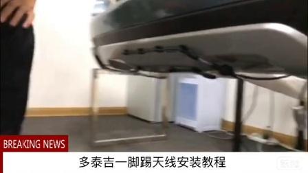多泰吉汽车一脚踢天线安装教程