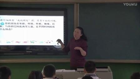 人教版初中道德与法治七年级上册《和朋友在一起》教学视频,辽宁李杰