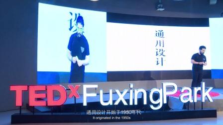 跨越年龄与性别的设计概念:李盛弘@TEDxFuxingPark