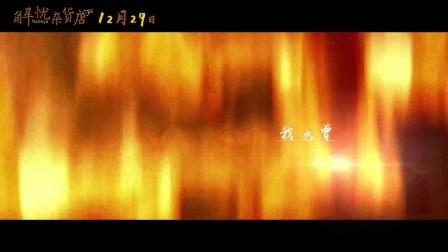 容祖儿-重生(电影《解忧杂货店》主题曲)