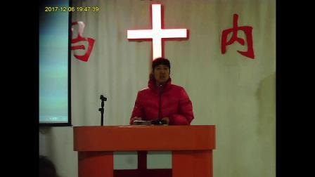 17.12.6 王志先姊妹胶州陡沟村教会证道