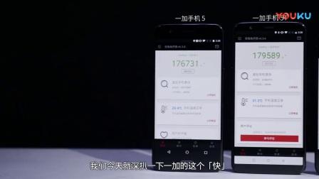 爱否科技出品:一加手机5T消费者报告