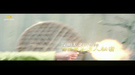 超炫剿匪大戏《打土匪》湖南经视730剧场即将全国首播