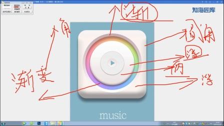UI设计入门教程ps图标制作教程(1)音乐播放器图标制作教程知海匠库教程