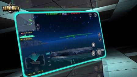 战舰猎手新版本今日公测 航空母舰震撼来袭