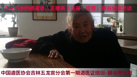 中国道医协会吉林五龙宫分会道医培训-辟谷养生班纪实