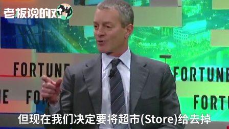 """沃尔玛董事会主席:从今往后 沃尔玛不再是""""超市"""""""
