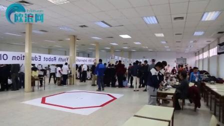 第六届国际青少年教育机器人奥林匹克竞赛(IYRC)马德里盛大开赛