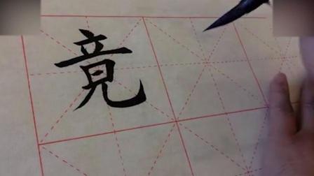 毛笔书法专业教程欧体楷书书法教学视频心经: 91竟硬笔书法教程