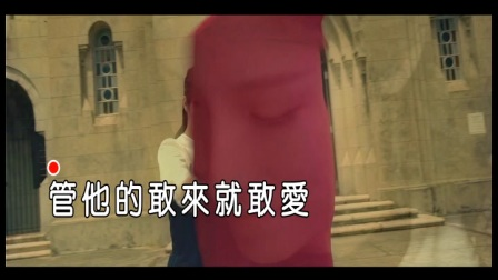 潘辰--敢来就敢爱--MTV--国语消音--女唱