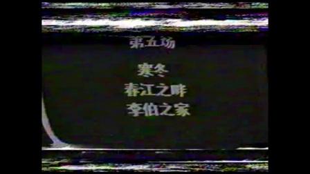 潮剧【视频】三审凤冠 28-12-1988