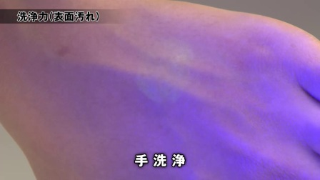 ReFa CLEAR 对于皮肤表面污垢清洁实验