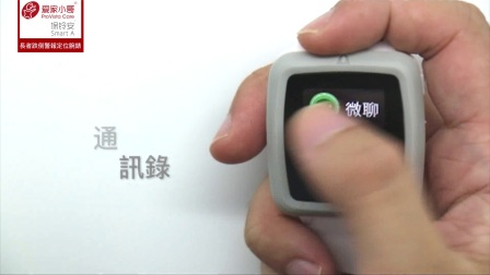 【愛家小哥】愛分享之介紹視頻《GPS老人跌倒自動報警手錶》