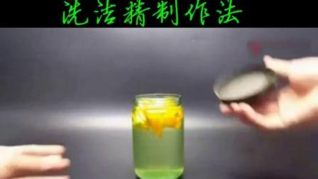 橘子皮桔子皮食用碱小苏打白醋洗洁精制作法