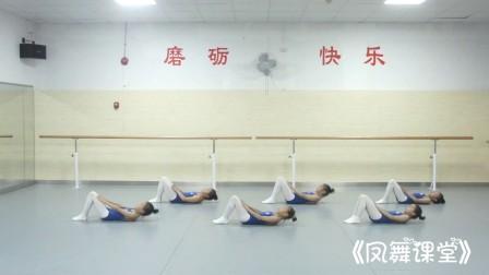 《凤舞课堂》少儿基本功 初级素质—腹肌 平地卷腹