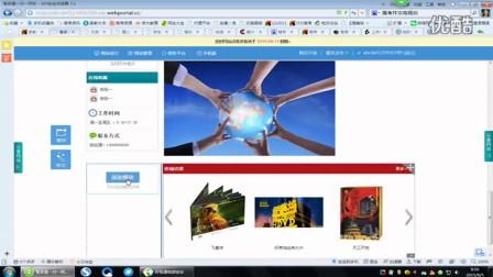 教你从零起步建网站_13-零基础快速免费企业网站 视频教程网站(最新完整版)网页教程 做网站 怎么制作网站 企业b2b网站 企业网站建设