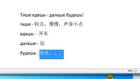俄语言语 俄罗斯老师讲课