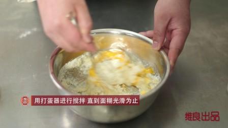 维良玛芬蛋糕制作方法