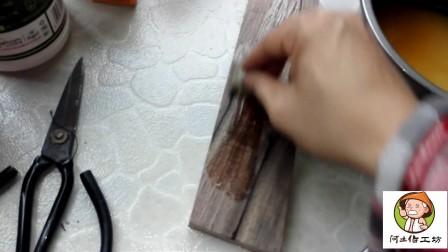 自制木蜡油刷黑胡桃效果